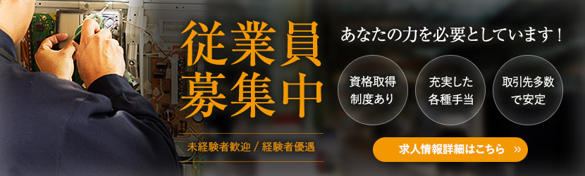 株式会社TAIYOへの求人