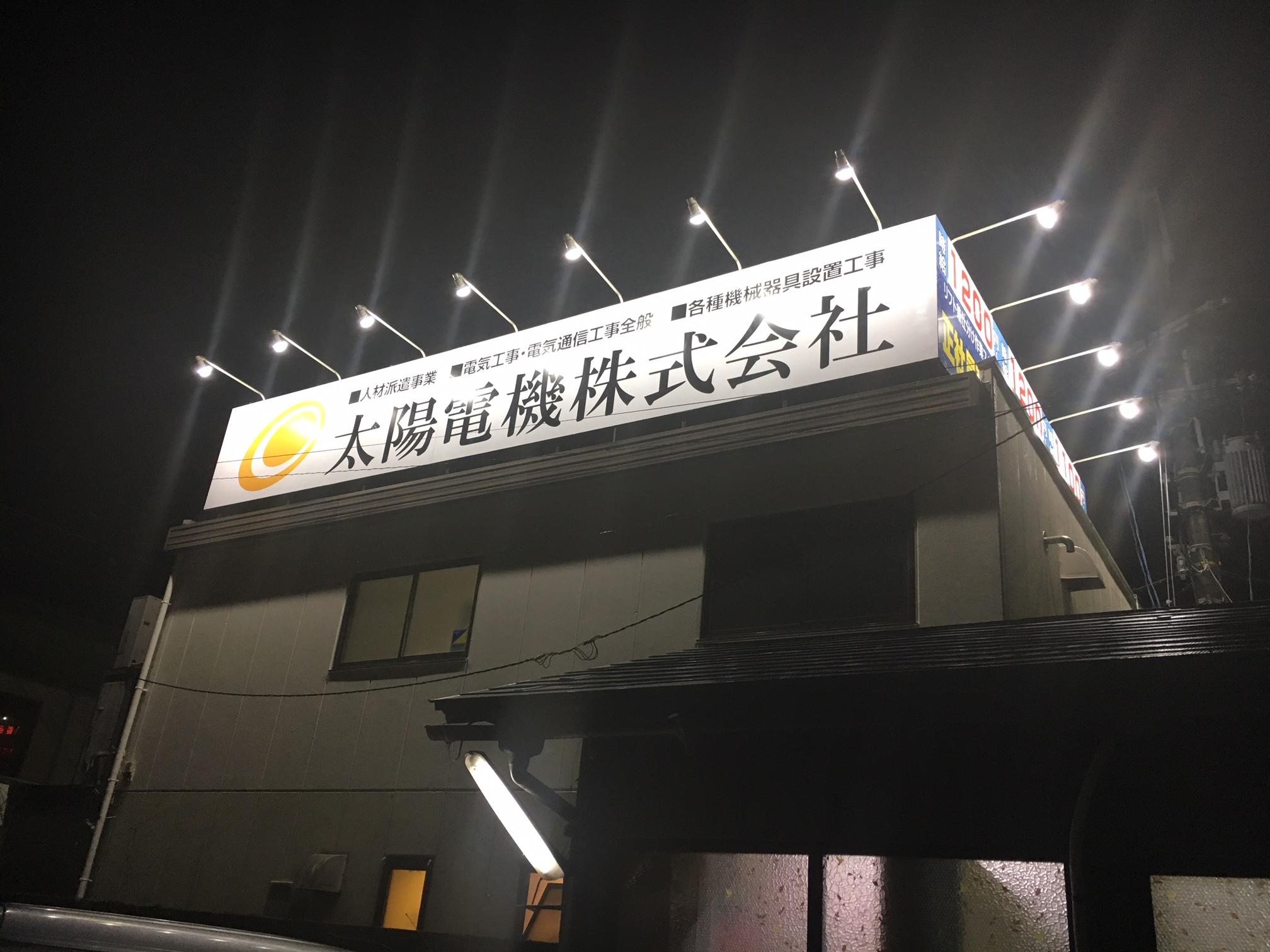 太陽電機株式会社